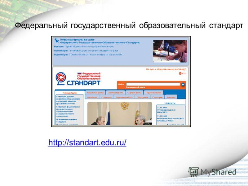 http://standart.edu.ru/ Федеральный государственный образовательный стандарт