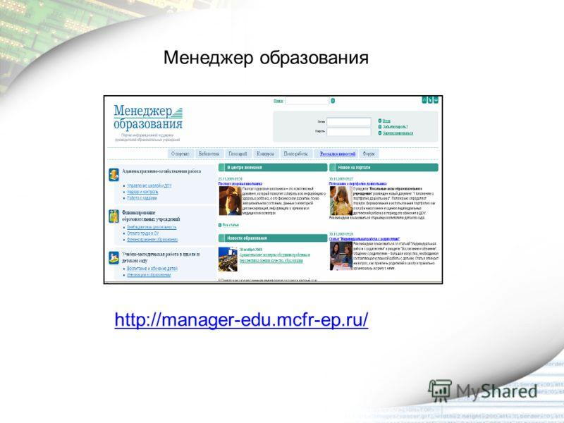 http://manager-edu.mcfr-ep.ru/ Менеджер образования