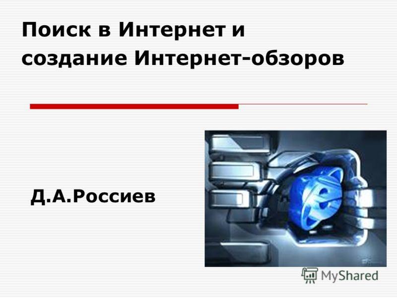 Д.А.Россиев Поиск в Интернет и создание Интернет-обзоров