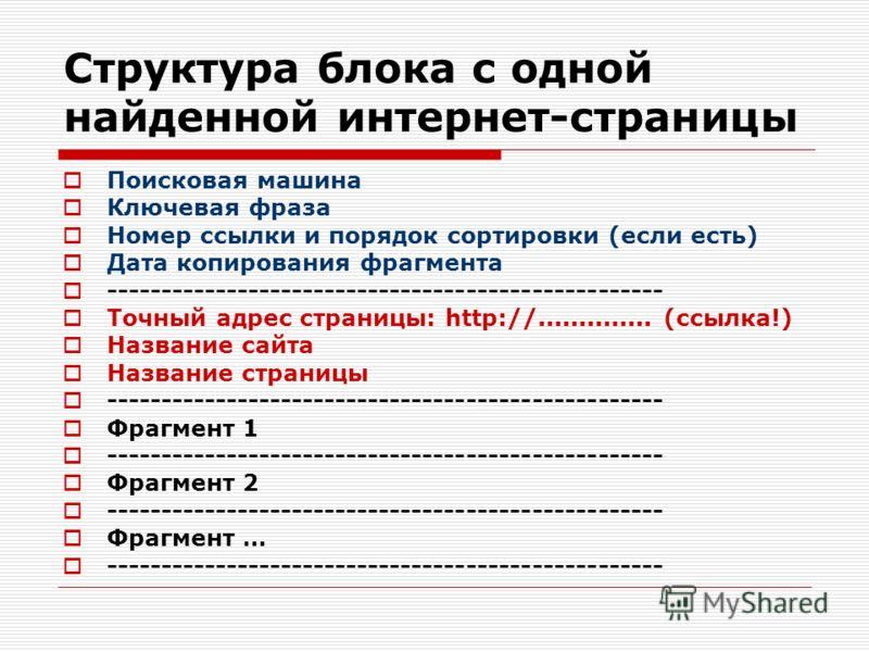 Структура блока с одной найденной интернет-страницы Поисковая машина Ключевая фраза Номер ссылки и порядок сортировки (если есть) Дата копирования фрагмента --------------------------------------------------- Точный адрес страницы: http://...........