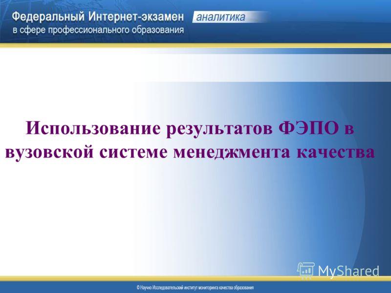 Использование результатов ФЭПО в вузовской системе менеджмента качества