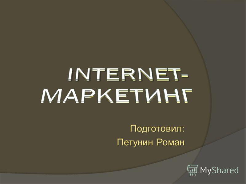 Подготовил: Петунин Роман