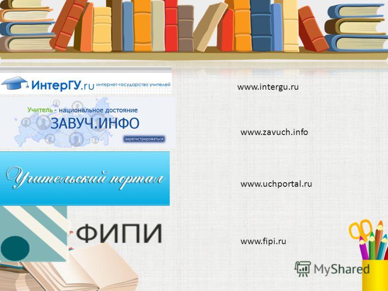 www.intergu.ru www.zavuch.info www.uchportal.ru www.fipi.ru