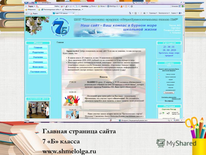 Главная страница сайта 7 «Б» класса www.shmelolga.ru