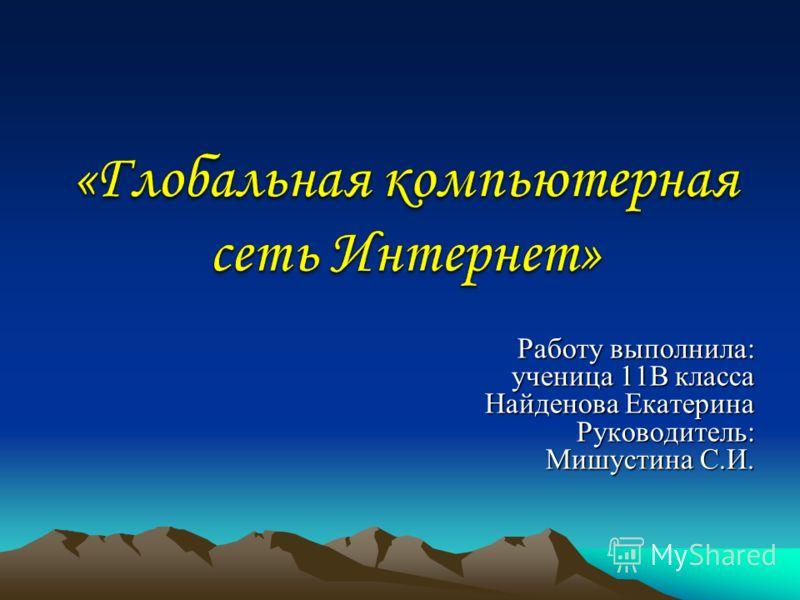 Работу выполнила: ученица 11В класса Найденова Екатерина Руководитель: Мишустина С.И.