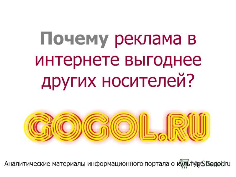 Почему реклама в интернете выгоднее других носителей? Аналитические материалы информационного портала о культуре Gogol.ru