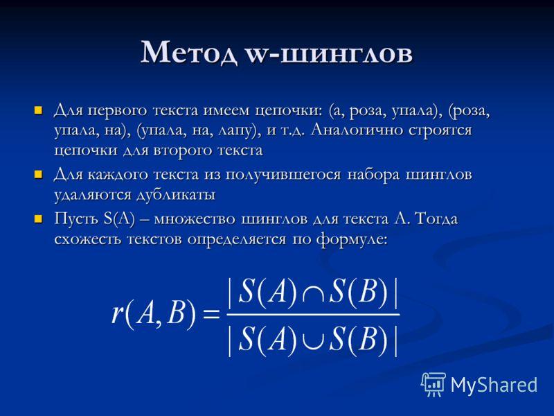 Метод w-шинглов Для первого текста имеем цепочки: (а, роза, упала), (роза, упала, на), (упала, на, лапу), и т.д. Аналогично строятся цепочки для второго текста Для первого текста имеем цепочки: (а, роза, упала), (роза, упала, на), (упала, на, лапу),