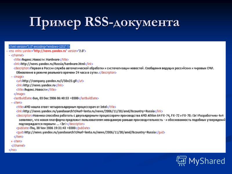 Пример RSS-документа