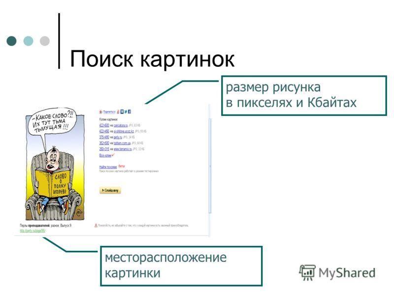 Поиск картинок размер рисунка в пикселях и Кбайтах месторасположение картинки