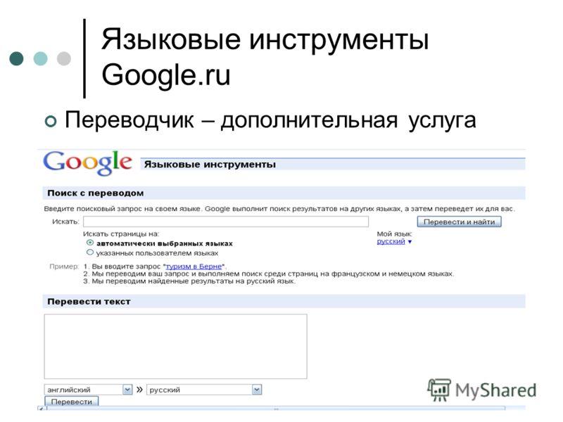 Языковые инструменты Google.ru Переводчик – дополнительная услуга