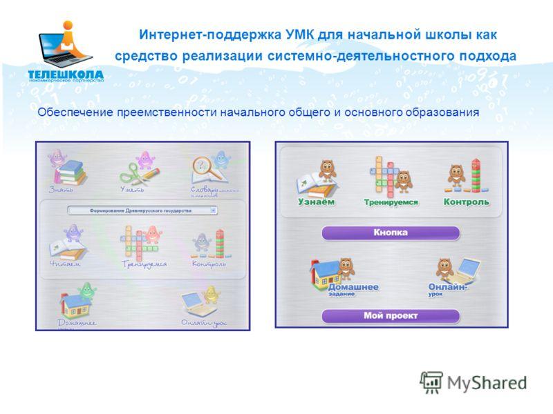 Интернет-поддержка УМК для начальной школы как средство реализации системно-деятельностного подхода Обеспечение преемственности начального общего и основного образования