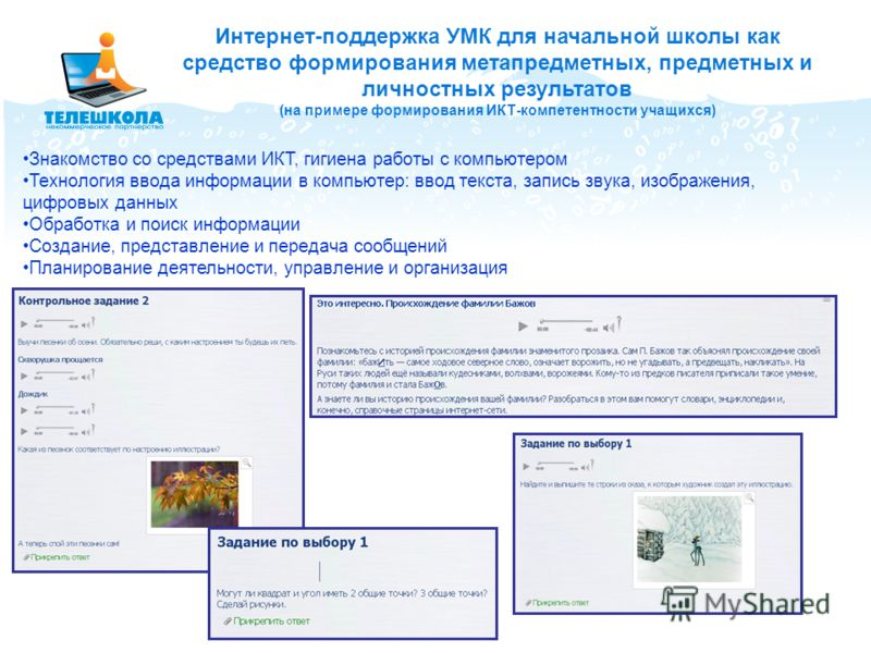 Интернет-поддержка УМК для начальной школы как средство формирования метапредметных, предметных и личностных результатов (на примере формирования ИКТ-компетентности учащихся) Знакомство со средствами ИКТ, гигиена работы с компьютером Технология ввода