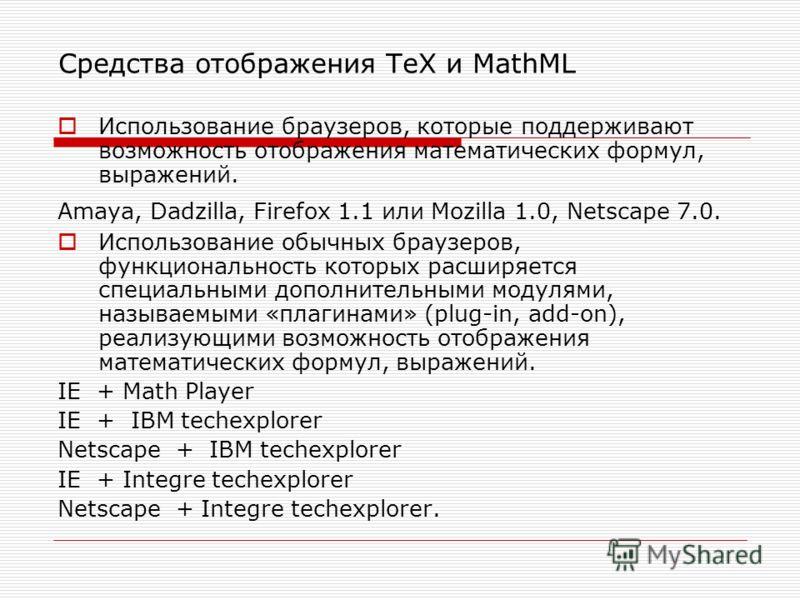 Средства отображения TeX и MathML Использование браузеров, которые поддерживают возможность отображения математических формул, выражений. Amaya, Dadzilla, Firefox 1.1 или Mozilla 1.0, Netscape 7.0. Использование обычных браузеров, функциональность ко