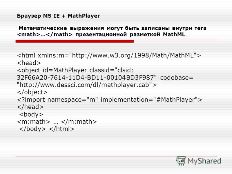 Браузер MS IE + MathPlayer Математические выражения могут быть записаны внутри тега … презентационной разметкой MathML.  …