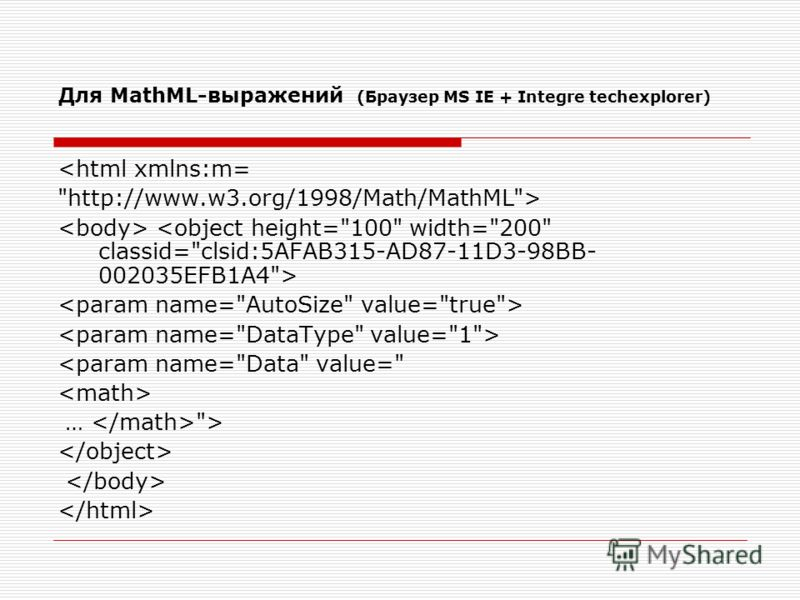 Для MathML-выражений (Браузер MS IE + Integre techexplorer)