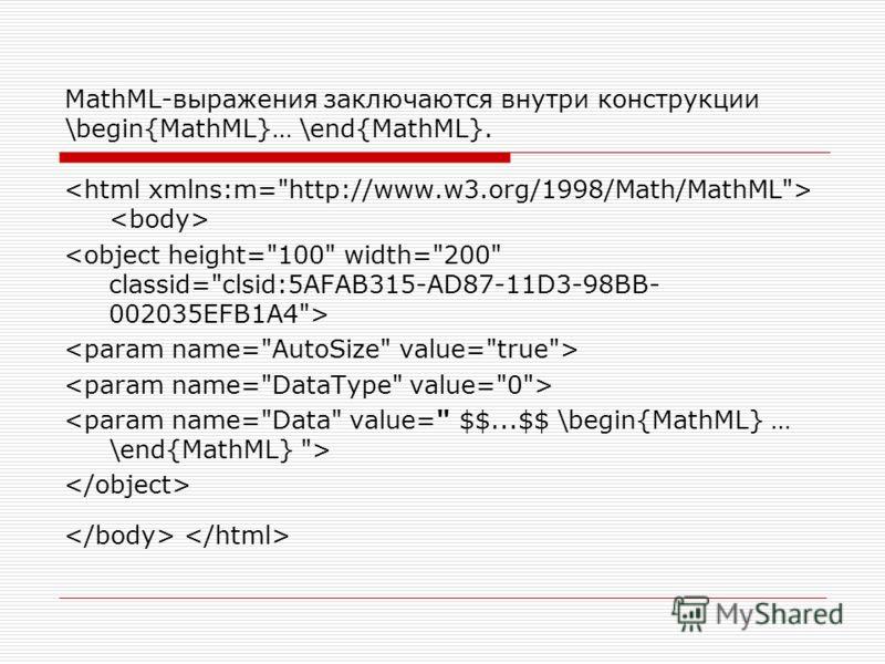 MathML-выражения заключаются внутри конструкции \begin{MathML}… \end{MathML}.