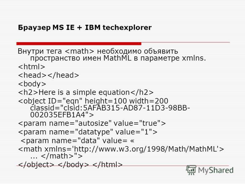 Браузер MS IE + IBM techexplorer Внутри тега необходимо объявить пространство имен MathML в параметре xmlns. Here is a simple equation