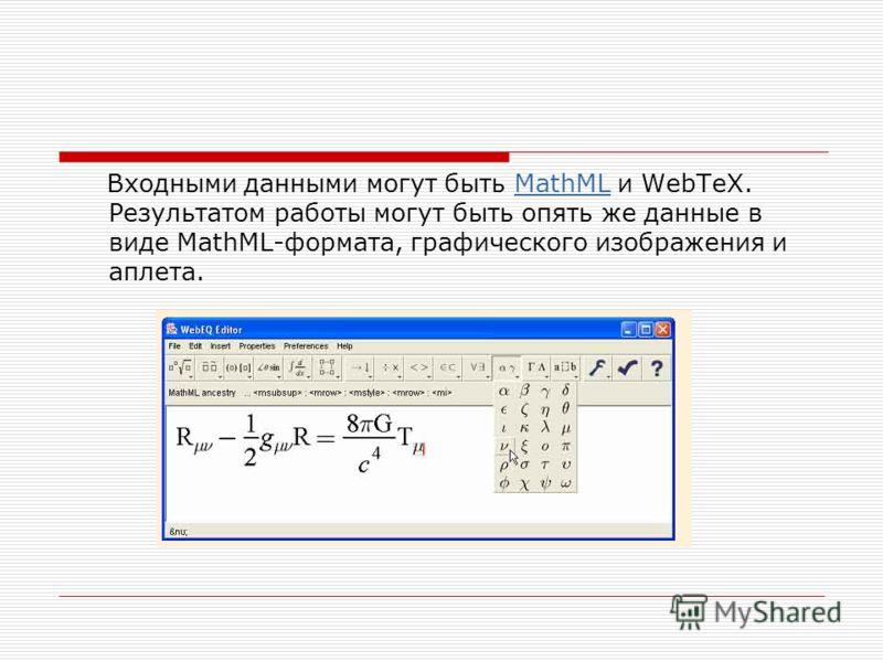 Входными данными могут быть MathML и WebTeX. Результатом работы могут быть опять же данные в виде MathML-формата, графического изображения и аплета.MathML