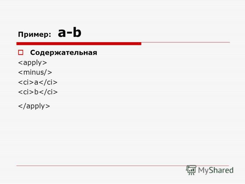 Пример: a-b Содержательная a b