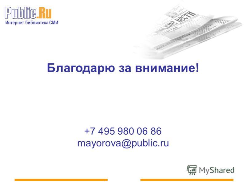 Интернет-библиотека СМИ Благодарю за внимание! +7 495 980 06 86 mayorova@public.ru