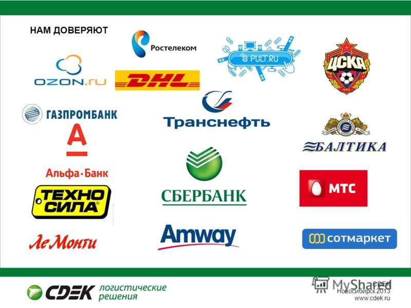 СDEK Новосибирск 2013 www.cdek.ru НАМ ДОВЕРЯЮТ