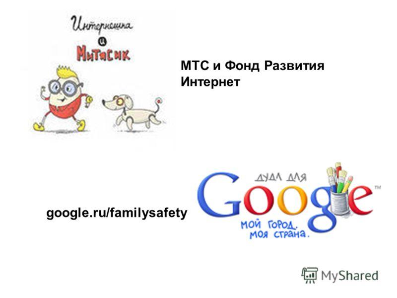 МТС и Фонд Развития Интернет google.ru/familysafety