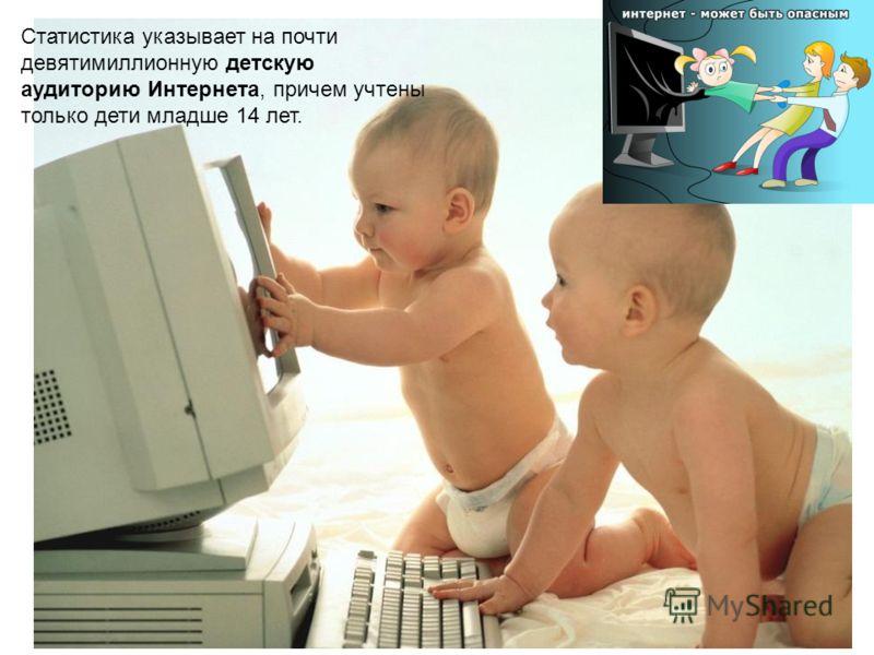 Статистика указывает на почти девятимиллионную детскую аудиторию Интернета, причем учтены только дети младше 14 лет.