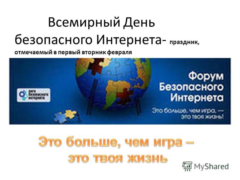 Всемирный День безопасного Интернета- праздник, отмечаемый в первый вторник февраля