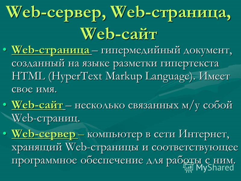 Web-сервер, Web-страница, Web-сайт Web-страница – гипермедийный документ, созданный на языке разметки гипертекста HTML (HyperText Markup Language). Имеет свое имя.Web-страница – гипермедийный документ, созданный на языке разметки гипертекста HTML (Hy