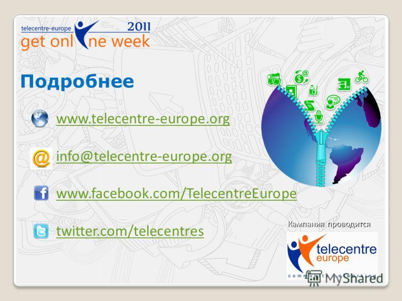 Подробнее www.telecentre-europe.org info@telecentre-europe.org www.facebook.com/TelecentreEurope twitter.com/telecentres Кампания проводится