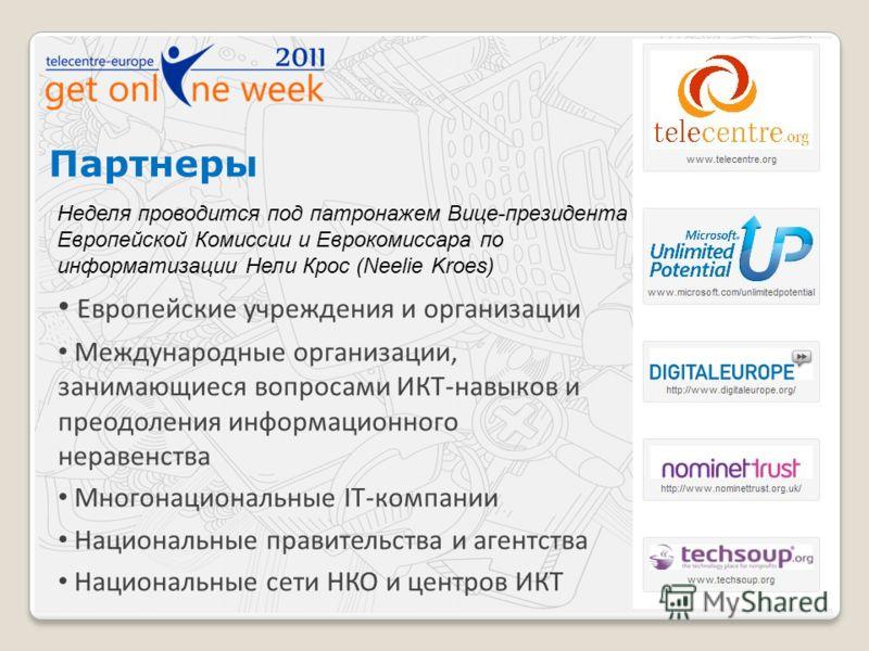 Партнеры Европейские учреждения и организации Международные организации, занимающиеся вопросами ИКТ-навыков и преодоления информационного неравенства Многонациональные IT-компании Национальные правительства и агентства Национальные сети НКО и центров
