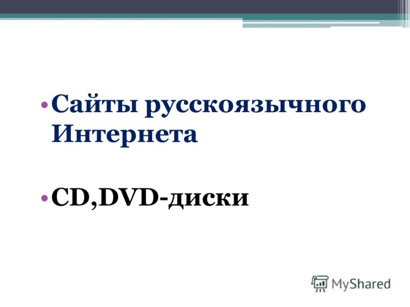 Сайты русскоязычного Интернета CD,DVD-диски