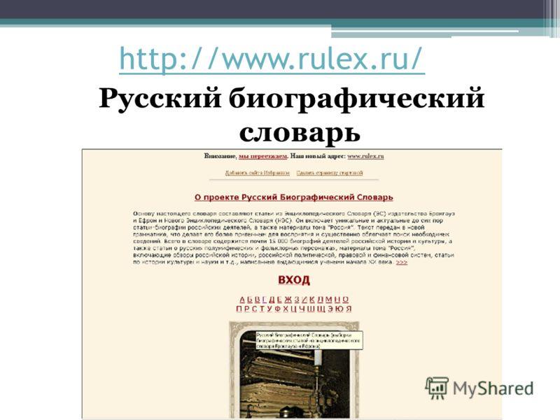 http://www.rulex.ru/ Русский биографический словарь