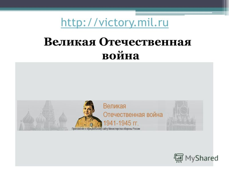 http://victory.mil.ru Великая Отечественная война