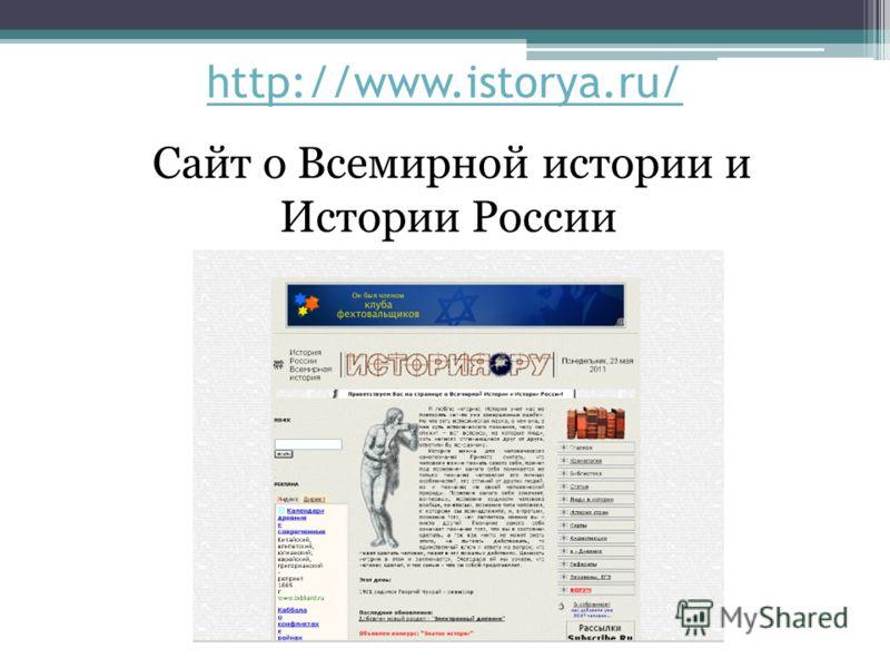 http://www.istorya.ru/ Сайт о Всемирной истории и Истории России