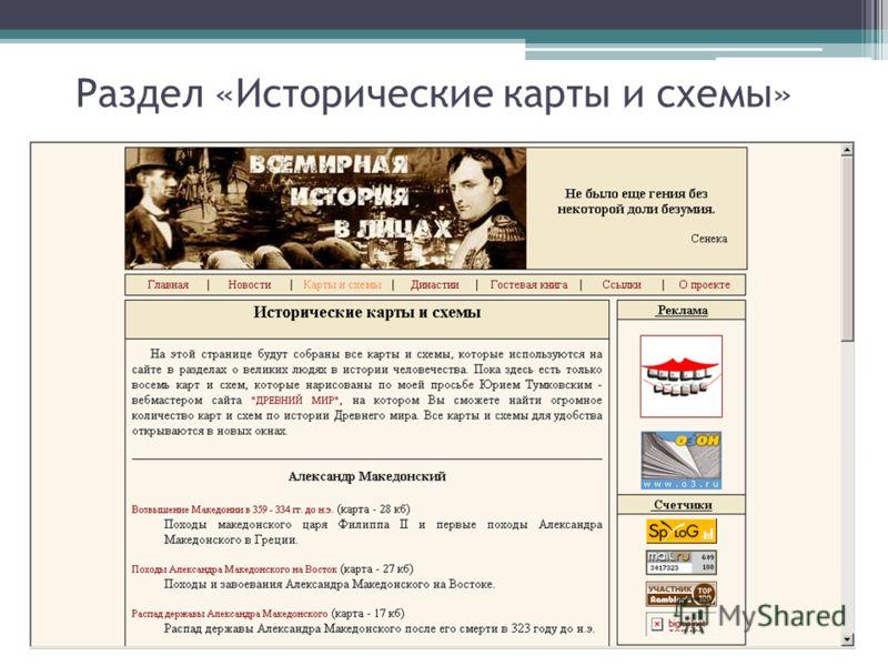 Раздел «Исторические карты и схемы»