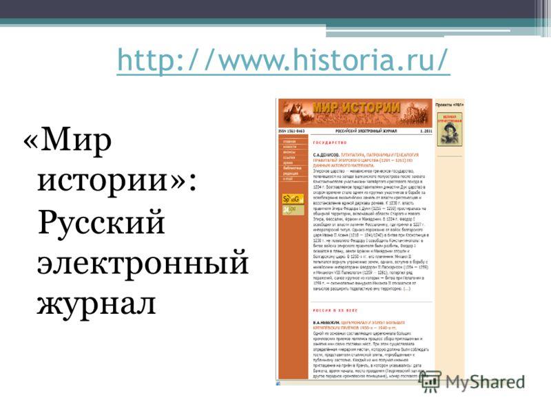 http://www.historia.ru/ «Мир истории»: Русский электронный журнал