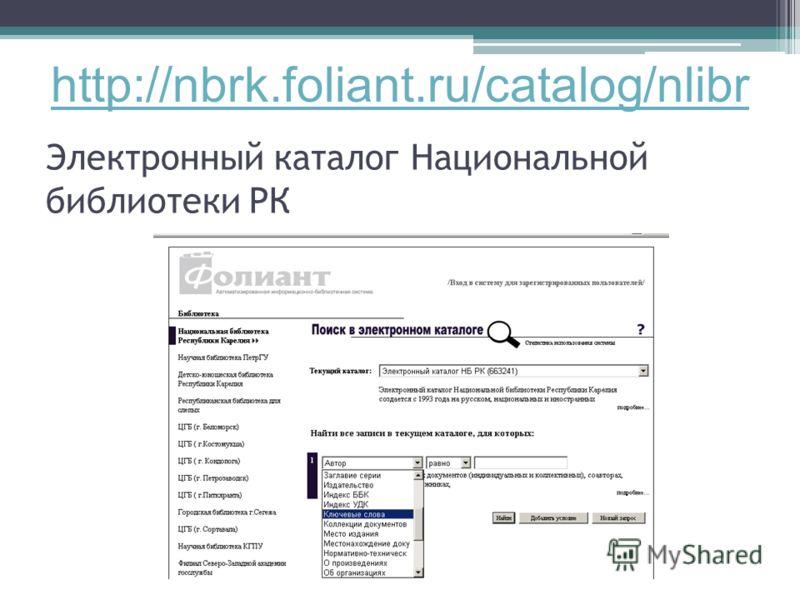 Электронный каталог Национальной библиотеки РК http://nbrk.foliant.ru/catalog/nlibr