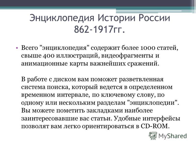 Энциклопедия Истории России 862-1917гг. Всего