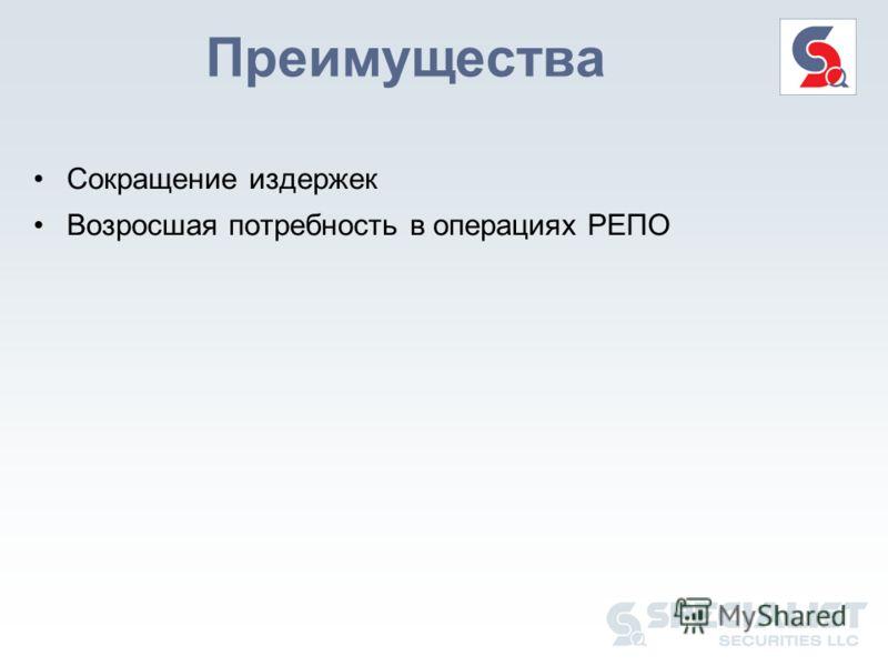 Преимущества Сокращение издержек Возросшая потребность в операциях РЕПО