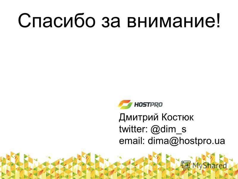 Спасибо за внимание! Дмитрий Костюк twitter: @dim_s email: dima@hostpro.ua