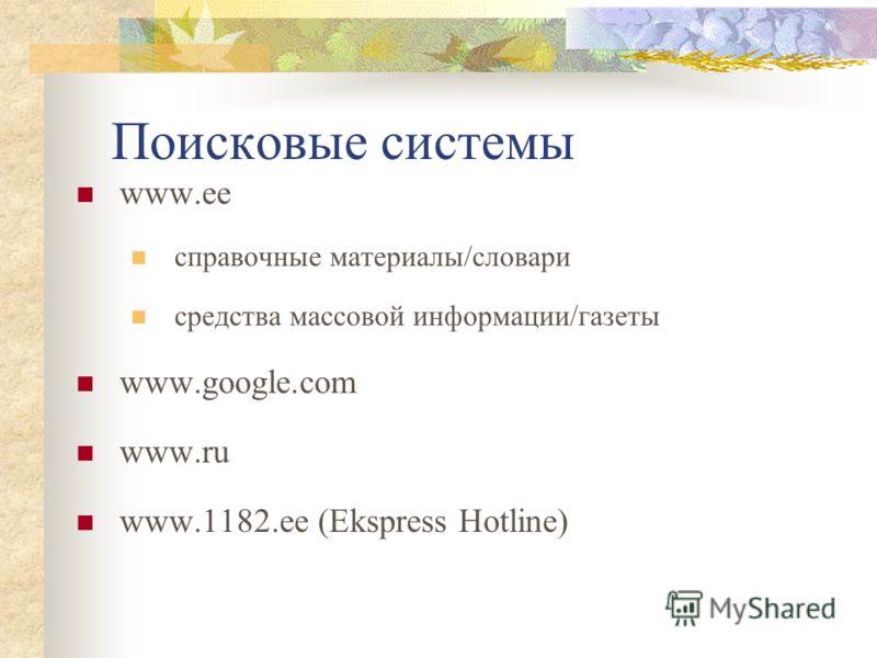 Поисковые системы www.ee справочные материалы/словари средства массовой информации/газеты www.google.com www.ru www.1182.ee (Ekspress Hotline)