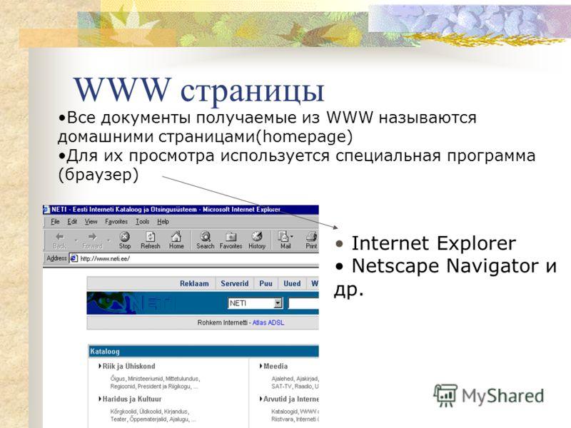Internet Explorer Netscape Navigator и др. Все документы получаемые из WWW называются домашними страницами(homepage) Для их просмотра используется специальная программа (браузер) WWW страницы