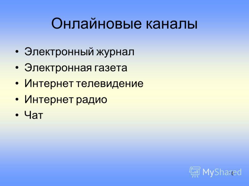 14 Традиционные каналы (медиаплатформы) Журнал Газета Радио Телевидение