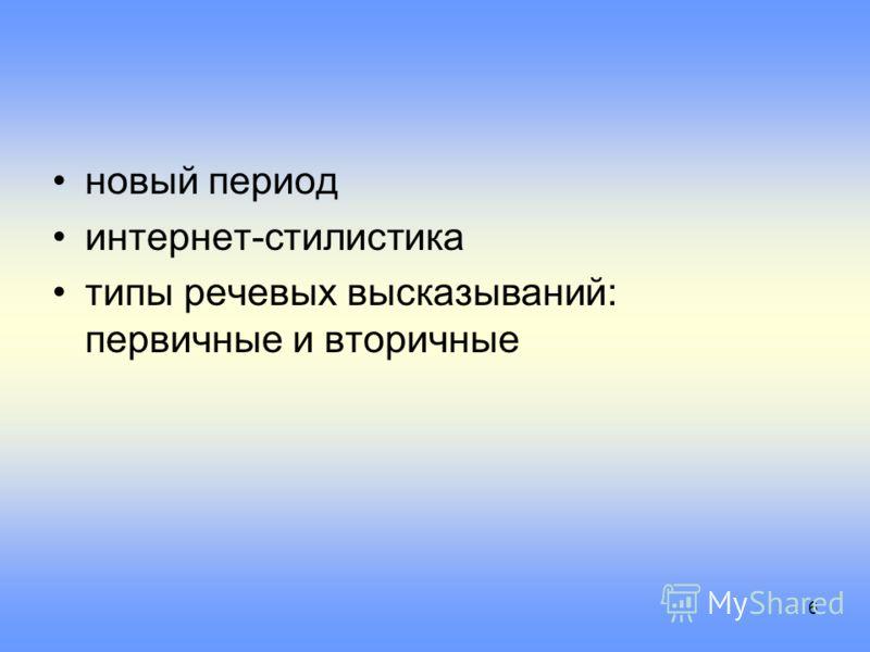 5 три периода а) период античной стилистики б) период риторической стилистики в) период стилистики 20-го столетия