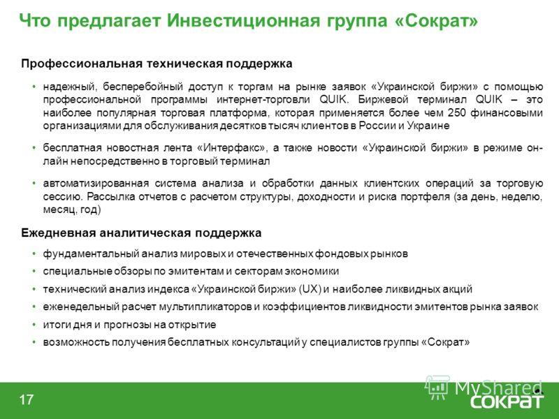 17 Профессиональная техническая поддержка надежный, бесперебойный доступ к торгам на рынке заявок «Украинской биржи» с помощью профессиональной программы интернет-торговли QUIK. Биржевой терминал QUIK – это наиболее популярная торговая платформа, кот
