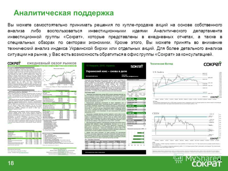 Аналитическая поддержка 18 Вы можете самостоятельно принимать решения по купле-продаже акций на основе собственного анализа либо воспользоваться инвестиционными идеями Аналитического департамента инвестиционной группы «Сократ», которые представлены в