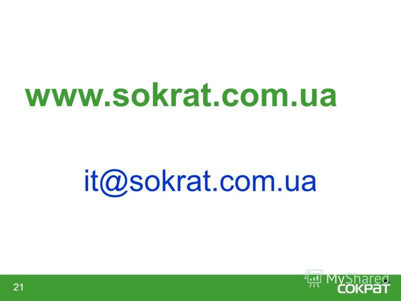 21 www.sokrat.com.ua it@sokrat.com.ua