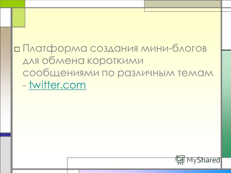 Платформа создания мини-блогов для обмена короткими сообщениями по различным темам - twitter.comtwitter.com