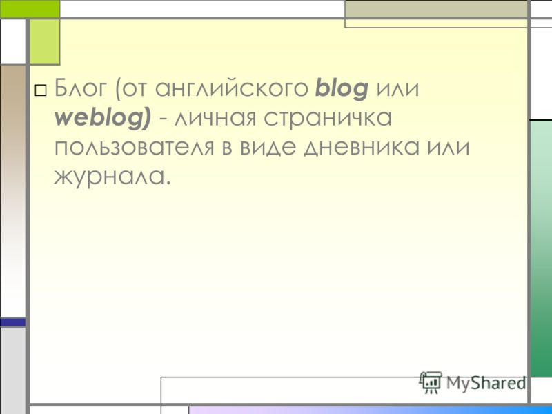 Блог (от английского blog или weblog) - личная страничка пользователя в виде дневника или журнала.